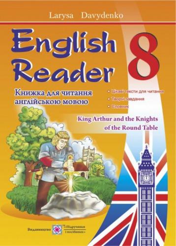 English reader 5 лариса давыденко гдз - закачан новый архив